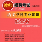 2020年浙江省语文教师招聘考试 独家内部培训题库【含辅导视频】