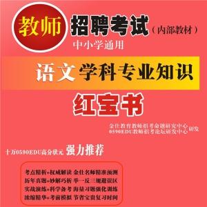 2020年福建省中学、小学语文教师招聘考试 独家内部培训题库【含辅导视频】