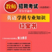 2021年黑龙江英语教师招聘考试 独家内部培训题库【含辅导视频】