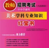 2020年广东省美术教师招聘考试 独家内部培训题库【含辅导视频】