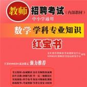 2020年广西省数学教师招聘考试 独家内部培训题库【含辅导视频】
