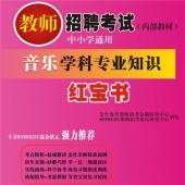 2020年福建省音乐教师招聘考试 独家内部培训题库【含辅导视频】
