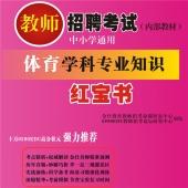 2021年安徽省体育教师招聘考试 独家内部培训题库【含辅导视频】