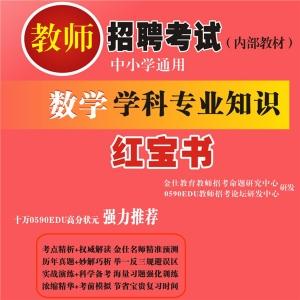 2020年辽宁省数学教师招聘考试 独家内部培训题库【含辅导视频】