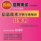 2020年河南省信息技术教师招聘考试 独家内部培训教材【含辅导视频】