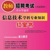 2020年广东省信息技术教师招聘考试 独家内部培训教材【含辅导视频】