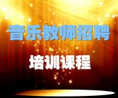 2020年福建省小学音乐教师招聘考试专业知识培训课程