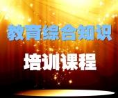 2020年福建省教师招聘考试教育综合知识培训课程