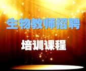 2020年福建省中学生物教师招聘考试专业知识培训课程【专项突破班】