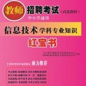 2020年天津信息技术教师招聘考试 独家内部培训教材【含视频辅导】
