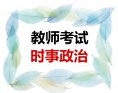 2020年福建教师招聘考试 时事政治 精华复习资料电子版【2019-04至2020-03】