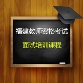 2020年教师资格证面试培训课程