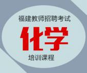 2020年福建省中学化学教师招聘考试专业知识培训课程【专项突破班】