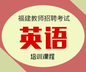 2020年福建省英语教师招聘考试专业知识培训课程
