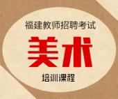 2020年福建省小学美术教师招聘考试专业知识培训课程