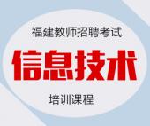 2020年福建省信息技术教师招聘考试专业知识培训课程【专项突破班】