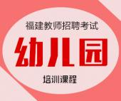 2020年福建省幼儿园教师招聘笔试培训课程