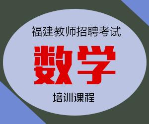 2021年福建省数学教师招聘考试专业知识培训课程