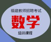 2020年福建省数学教师招聘考试专业知识培训课程
