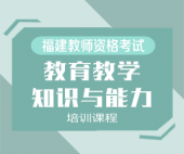 2020年教师资格证考试《教育教学知识与能力》培训课程