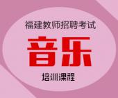 2021年福建省小学音乐教师招聘考试专业知识培训课程