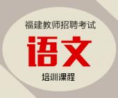 2021年福建省语文教师招聘考试专业知识培训课程
