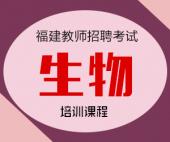2021年福建省中学生物教师招聘考试专业知识培训课程【专项突破班】