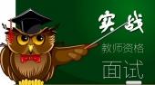 2020年最新教师资格考试 面试 全套视频教程【通用】