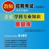 2020年广东省音乐教师招聘考试 独家内部培训题库【含辅导视频】