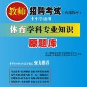 2020年江苏省体育教师招聘考试 独家内部培训题库【含辅导视频】