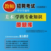 2020年广西省美术教师招聘考试 独家内部培训教材【含辅导视频】