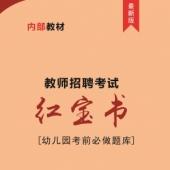 2020年甘肃省幼儿园教师招聘考试 内部培训教材【含辅导视频】