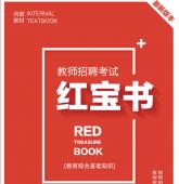 2020年北京 中小学教师招聘考试 教育综合知识内部培训教材+题库【含辅导视频】