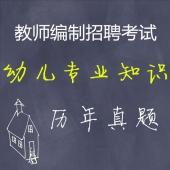 幼儿园教师招聘考试专业知识历年真题【2014-2019】