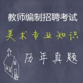 美术教师招聘考试专业知识历年真题【2014-2019】