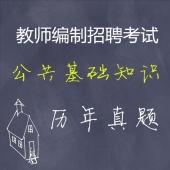 教师招聘考试《公共基础知识》历年真题【2014-2019】