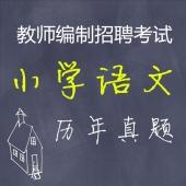 小学语文教师招聘考试专业知识历年真题【2014-2019】