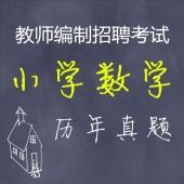 小学数学教师招聘考试专业知识历年真题【2014-2019】