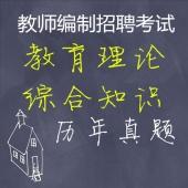 教师招聘考试《教育理论综合知识》历年真题【2014-2019】