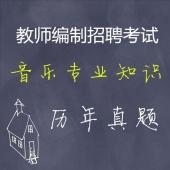 音乐教师招聘考试专业知识历年真题【2014-2019】