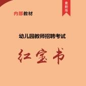 2020年山西省幼儿园教师招聘考试 内部培训教材【含辅导视频】