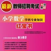 2021年福建省中学、小学数学教师招聘考试 独家内部培训题库【含辅导视频】