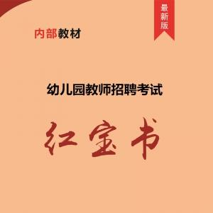 2020年江西省幼儿园教师招聘考试 内部培训教材【含辅导视频】