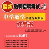 2020年安徽省数学教师招聘考试 独家内部培训题库【含辅导视频】
