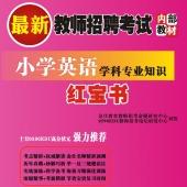2020年福建省中学、小学英语教师招聘考试 独家内部培训题库【含辅导视频】