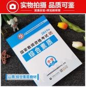 2019年国家教师资格考试教材【小学 综合素质 专用教材】