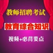 2020年深圳教师招聘考试教育基础知识辅导视频教程(187课时)