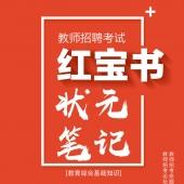 2021年安徽省中小学教师招聘考试 教育综合知识内部培训教材+题库【含辅导视频】